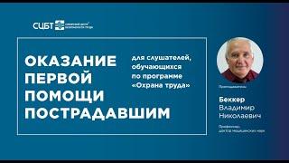 Сибирский Центр Безопасности Труда - обучение оказания первой помощи пострадавшему на предприятии