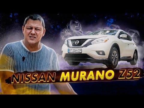 Nissan MURANO Z52: опасный БИТОК из США!