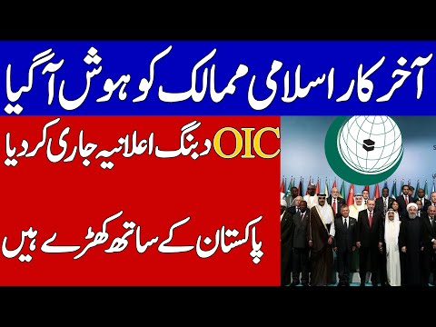 OIC new Decisions and Development Planes for 2020 | Khoji TV