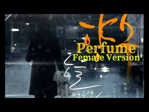 K.Will & Jeon Woo Sung (NOEL) - Perfume [Female Version]