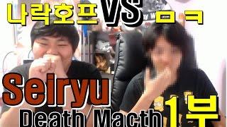 [철권,TTT2]나락호프vsㅁㅋ 청룡데스 #1 / narakhof VS MingKy Seiryu Death Match