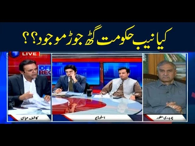 Off The Record | Kashif Abbasi | ARYNews | 15 April 2019