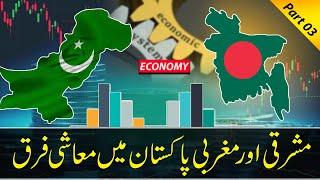 East Pakistan Debacle | Part 03: Inequality between two wings and Remedial Measures