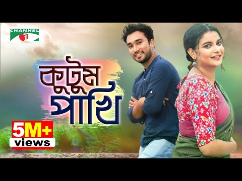 Kutum Pakhi | কুটুম পাখি | Bangla Telefilm | Sabnam Faria | Jovan | Channel I TV