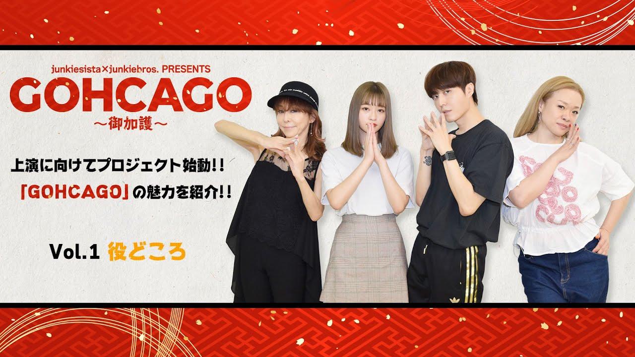【韓流Mpost】ミュージカル『GOHCAGO~御加護~』上演に向けてプロジェクト始動!!魅力を紹介~VOL.1 役どころ
