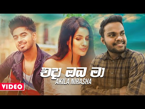 Eda Oba Ma (එදා ඔබ මා) - Akila Nirasha New Song 2021   New Sinhala Songs 2021