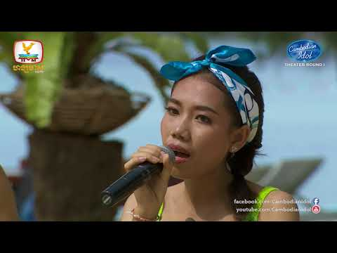 Cambodian Idol Season 3 | Theater Round 1 | Team 3 | Stoeng Khiev