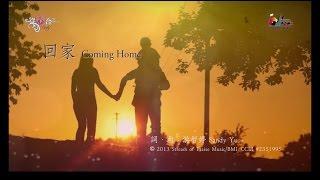 Repeat youtube video 回家 Coming Home 敬拜MV - 讚美之泉敬拜讚美專輯(18) 從心合一