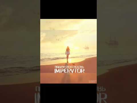 impervtor подари свою любовь