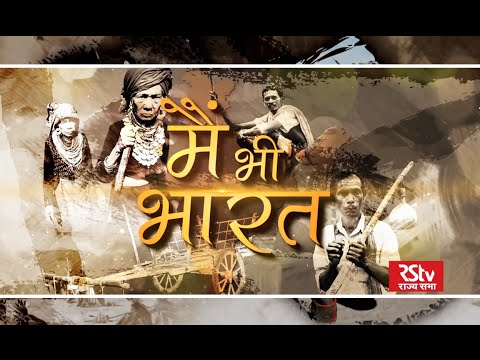 Main Bhi Bharat - Tribes of Assam: Bodo tribe (Part 2)