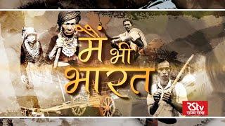 Repeat youtube video Main Bhi Bharat - Tribes of Assam: Bodo tribe (Part 2)