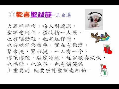 平安暝真正平安--聖誕節詩歌練習音樂-臺語字幕版   Doovi