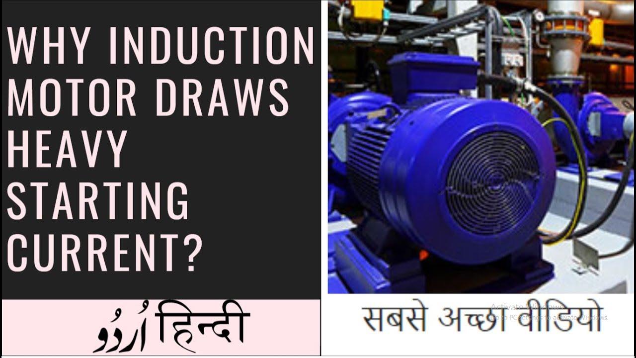 induction motor draws heavy starting current? ( hindi/ urdu)