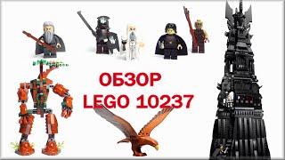 Лего 10237 Властелин колец Башня Ортханк Обзор Lego Lord of the rings