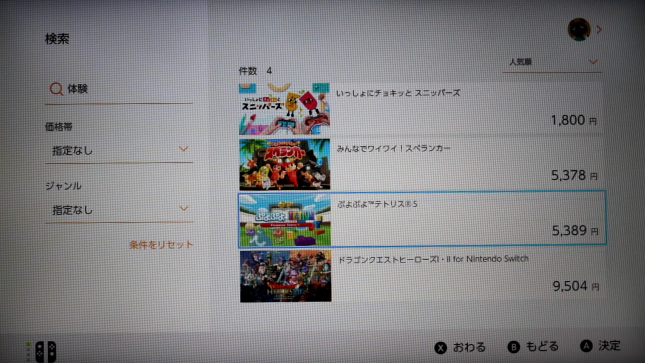 Apparently It's Really Hard To Find A Nintendo Switch In Japan