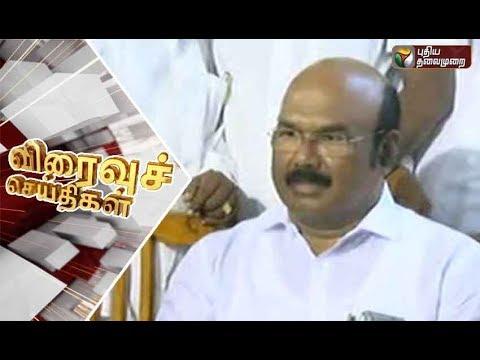 Speed News   விரைவுச் செய்திகள்   25/04/2018   Puthiya Thalaimurai TV