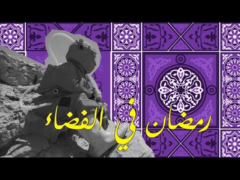 رمضان في الفضاء