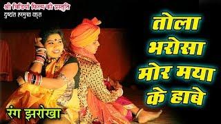 तोला भरोसा मोर मया के हाबे !! TOLA BHAROSHA MOR MAYA K HABE !! RANG JHAROKHA