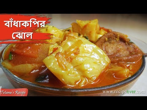 বাঁধাকপির ঝোল - Bengali Recipe - Cabbage Curry with Gravy  - Bandhakopir Jhol - Bengali Veg Recipes