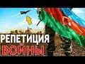 В Азербайджане вновь «репетируют»