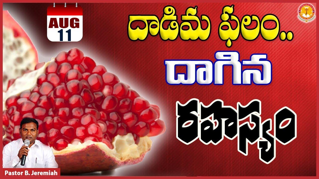 దాడిమఫలం..దాగిన రహస్యం|అరుదైనసందేశం|Pastor B.Jeremiah|#EmmanuelMinistriesHyderabad|#Live|pomegranate