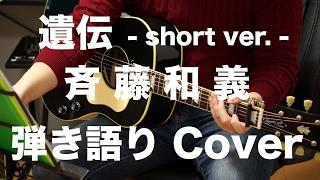 ドラマ「下克上受験」の主題歌である斉藤和義さんの『遺伝』を弾き語り...