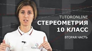 Математика| Стереометрия 10 класс. ПРОДОЛЖЕНИЕ
