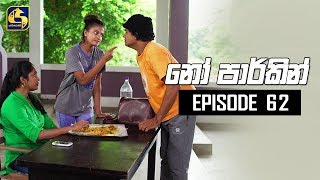 NO PARKING EPISODE 62 || ''නෝ පාර්කින්'' || 17th September 2019 Thumbnail
