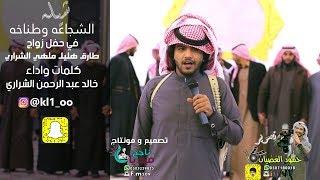 شيلة الشرارات  كلمات واداء :خالدعبدالرحمن|2019|