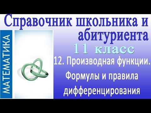 Производная функции. Формулы и правила дифференцирования. Справочник по математике #12