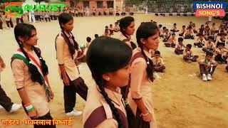 राजकीय आदर्श स्कूल लोहारवा परेड 15 अगस्त 2019 MP3