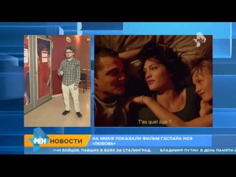 На ММКФ показали фильм Гаспара Ноэ Любовь