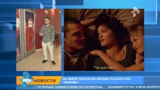 """На ММКФ показали фильм Гаспара Ноэ """"Любовь"""""""