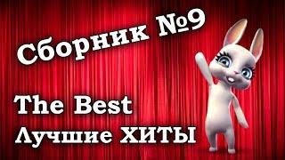 9 сборник лучших хитов за прошедшие дни! :) Смешная Зайка Zoobe!