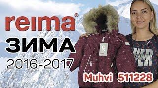 ❄Reima Muhvi 511228 4908❄ Обзор зимней детской куртки - Alina Kids Look