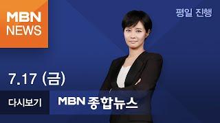 2020년 7월 17일 (금) MBN 종합뉴스 [전체 다시보기]
