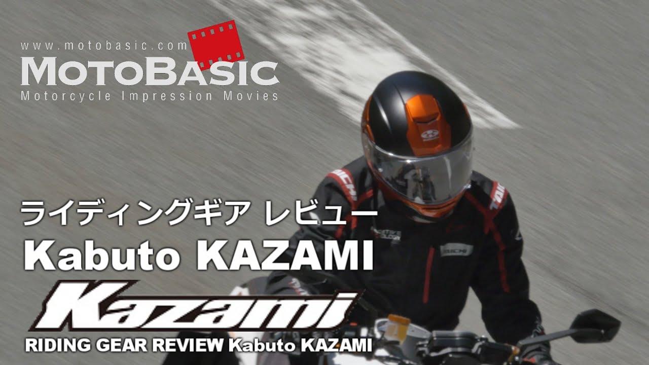 kabuto kazami カブト カザミ ヘルメット レビュー kabuto kazami