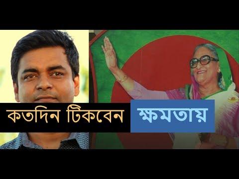 শেখ হাসিনা কতদিন থাকতে পারেন রাষ্ট্র ক্ষমতায়? II Shahed Alam Live II Bangladesh Politics