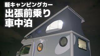 大阪から静岡へ出張前乗り車中泊。誰もいない無人駐車場で一人ぼっち【軽キャンピングカーインディ727】