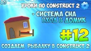 Construct 2   СОЗДАЕМ РЫБАЛКУ   #12 - СОН   ВХОД В ДОМИК