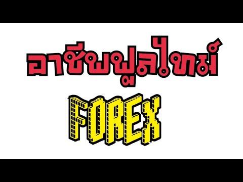 อาชีพฟูลไทม์ Forex EP3