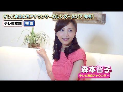 【森本智子アナ】テレビ東京女性アナウンサーカレンダ�発売!【撮影オフショット☆】