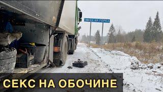МЕНЯЕМ КОЛЕСО В ГОЛОЛЁД   Дальнобой без кувалды   Клара без компота!
