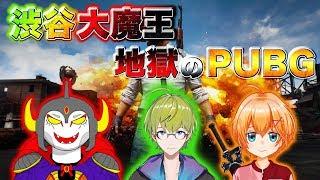 [LIVE] 【PUBG】渋谷大魔王地獄のPUBG【あっくん大魔王視点】