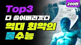 역대 최악의 물수능 TOP3 | 입시덕후