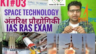 Space Technology - KT#03 SPACE TECHNOLOGY अंतरिक्ष प्रौद्योगिकी ras and ias exam