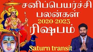 Reshabam rasi sani peyarchi palangal 2020 2023 | Saturn transit 2020| reshabam Taurus  ♉