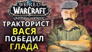 ПРИТВОРИЛСЯ НУБОМ ТРАКТОРИСТ ВАСЯ И ПОБЕДИЛ ГЛАДА! WORLD OF WARCRAFT