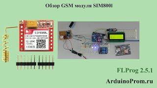 Обзор GSM модуля SIM800L
