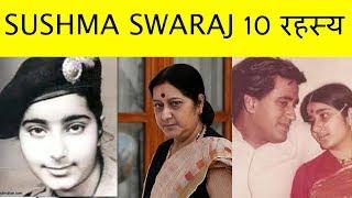 Sushma Swaraj unknown facts | Sushma Swaraj Death news, today nidhan, latest live biography in hindi